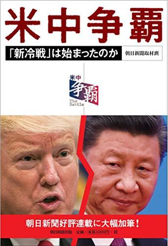米中争覇 「新冷戦」は始まったのか