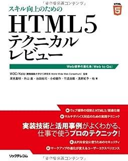 Sukiru kojo no tameno HTML 5 tekunikaru rebyu : Web hyojun no shinkakei Web to Go.