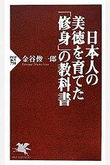 日本人の美徳を育てた「修身」の教科書 (PHP新書) Kindle版