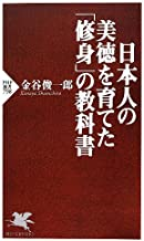 表紙: 日本人の美徳を育てた「修身」の教科書 (PHP新書)   金谷俊一郎