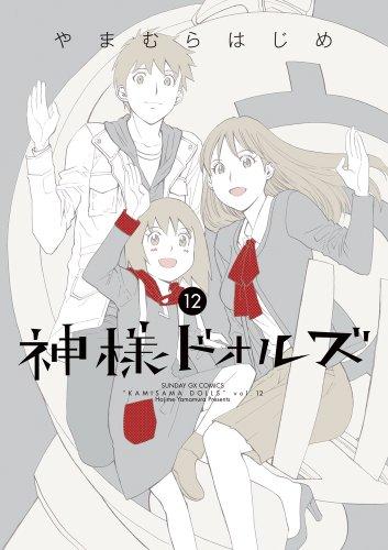 神様ドォルズ 12 (サンデーGXコミックス)