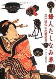 婦人たしなみ草―江戸時代の化粧道具
