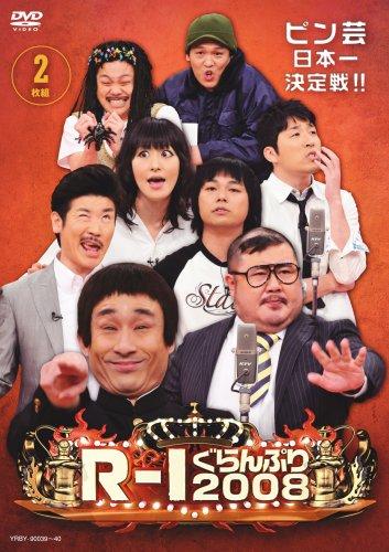 R-1 ぐらんぷり 2008 [DVD]