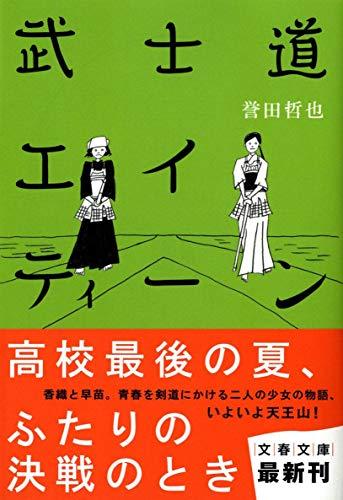 武士道エイティーン (文春文庫)