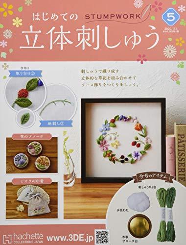はじめての立体刺しゅう(5) 2020年 11/4 号 [雑誌]