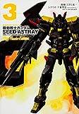 機動戦士ガンダムSEED ASTRAY Re:Master Edition -3 (カドカワコミックス・エース)