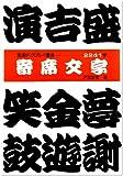 寄席文字 (書体とPOPのベスト50―伝統文字)