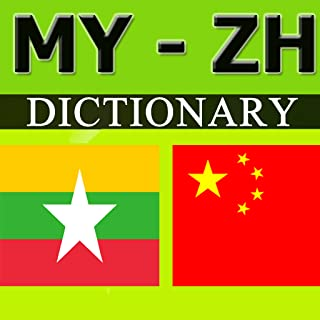 Myanmar Chinese Dictionary