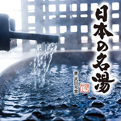 バスクリン(BATHCLIN)『日本の名湯入浴剤登別カルルス』