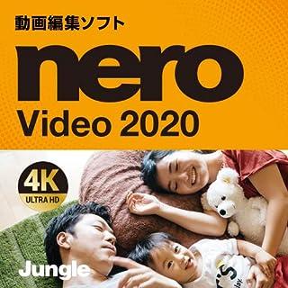 Nero Video 2020|ダウンロード版