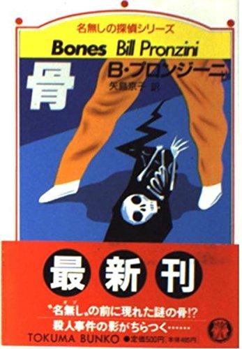 骨 (徳間文庫―名無しの探偵シリーズ)