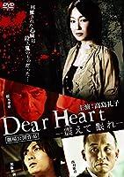 Dear  Heart~震えて眠れ~ DVD版
