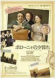 ボローニャの夕暮れ [DVD] image