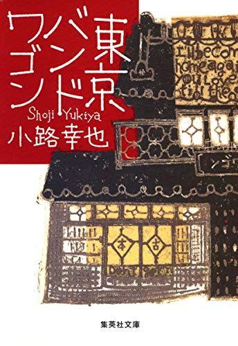 東京バンドワゴン (集英社文庫)の詳細を見る