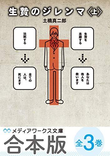 【合本版】生贄のジレンマ 全3巻 (メディアワークス文庫)