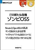 ITの新たな危機 ゾンビOSS(日経BP Next ICT選書) 日経コンピュータReport