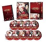 招揺 DVD-BOX2[DVD]