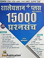 Bee MPSC Shalaydnyan Plus 15000 Prashnasanch
