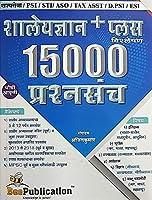 Bee MPSC Shalaydnyan Plus 15000 Prashnasanch