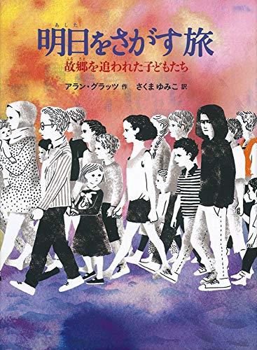 明日をさがす旅 故郷を追われた子どもたち (世界傑作童話シリーズ)