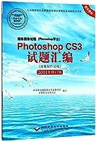 正版全新 摄影后期处理秘笈:Photoshop CC人物精修(第2版)