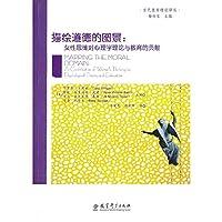 当代德育理论译丛:描绘道德的图景:女性思维对心理学理论与教育的贡献