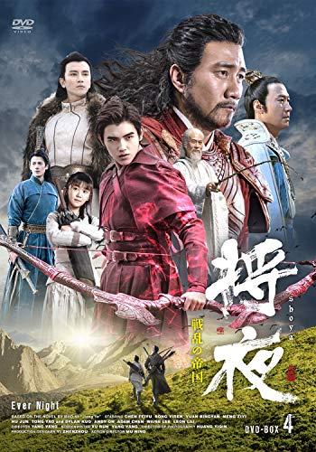 将夜 戦乱の帝国DVD-BOX4