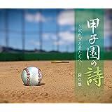 見本(2003年準決勝 江の川-東北)