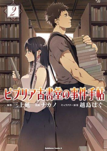 ビブリア古書堂の事件手帖(2) (角川コミックス・エース)