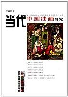 当代中国油画研究(新世纪高等美术教材)