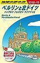 A16 地球の歩き方 ベルリンと北ドイツ ハンブルク・ドレスデン・ライプツィヒ 2018~2019