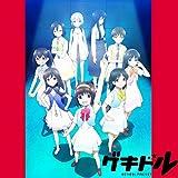 TVアニメーション「ゲキドル」SONG COLLECTION