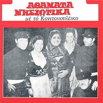 Athanata Nisiotika (Me To Konitopouleiko)