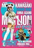 メグ・ライオン[DVD]