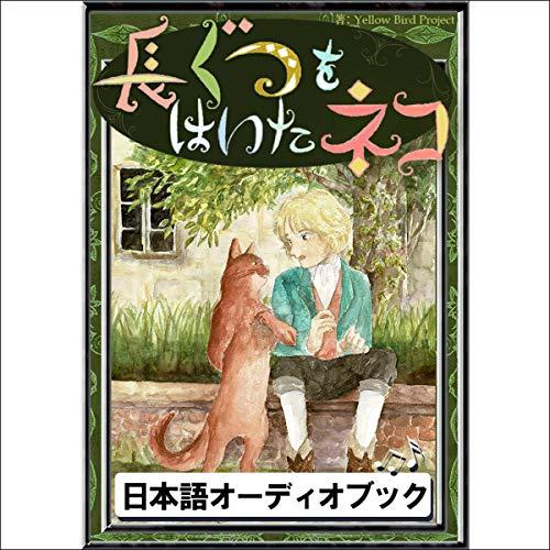 『長ぐつをはいたネコ』のカバーアート