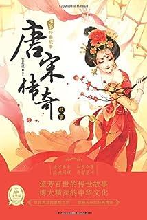 中华经典故事(第二辑):唐宋传奇故事
