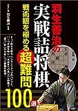 羽生善治の実戦詰将棋 戦術眼を極める超難問100選 コツがわかる本 - 羽生 善治