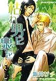 枯れ男に泉を(1) (Charaコミックス)