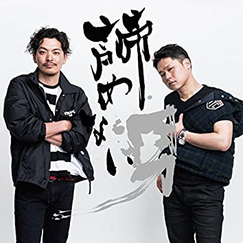 Akiramenai Otoko (feat. MassAlert)