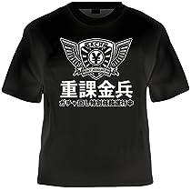 ヲワタTシャツ 重課金兵 (XL, 黒)
