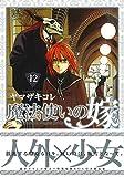 初回限定版 魔法使いの嫁 12 B(小冊子&特製収納BOX付) (BLADE COMIC SP)