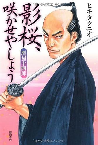 贋屋十四郎 影桜、咲かせやしょう