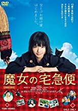 Kikis Delivery Service pin batch lease billboard with MH-15