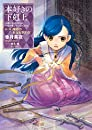 【小説7巻】本好きの下剋上~司書になるためには手段を選んでいられません~第二部「神殿の巫女見習いIV」