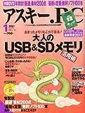 ASCII.PC (アスキードットピーシー) 2012年 01月号 [雑誌]