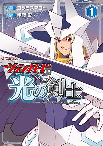 カードファイト‼ ヴァンガード外伝 光の剣士(1) (月刊ブシロード)