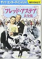 DVD>フレッド・アステア全集 (<DVD>)