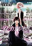 ダレカノセカイ(2) (アフタヌーンコミックス)