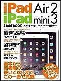 iPad Air 2 / iPad mini 3 スタートブック (SB MOOK)