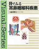 目でみる耳鼻咽喉科疾患 (Visual series)